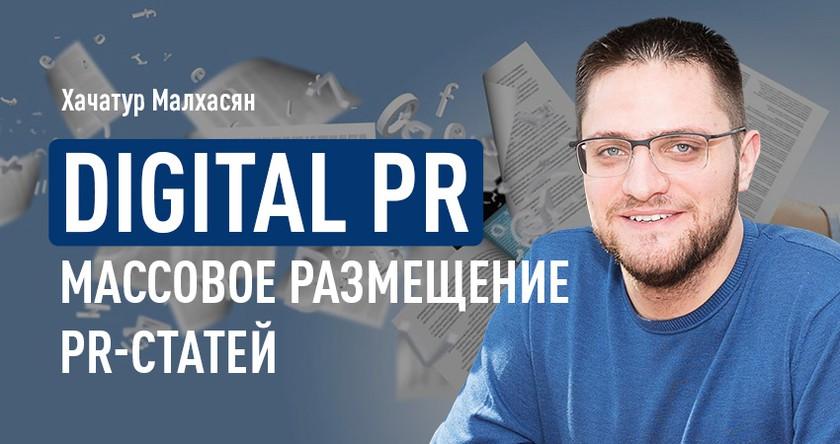Digital PR - массовое размещение PR-статей баннер