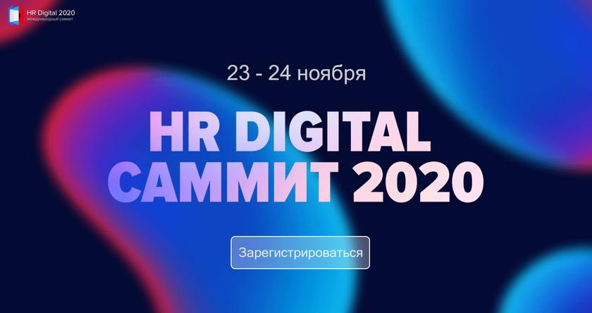 HR Digital САММИТ 2020 баннер