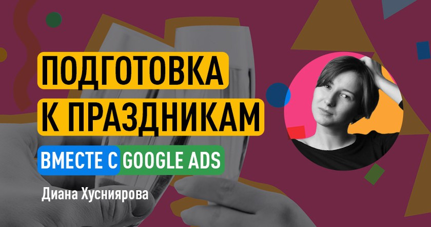 Подготовка к праздникам вместе с Google Рекламой баннер