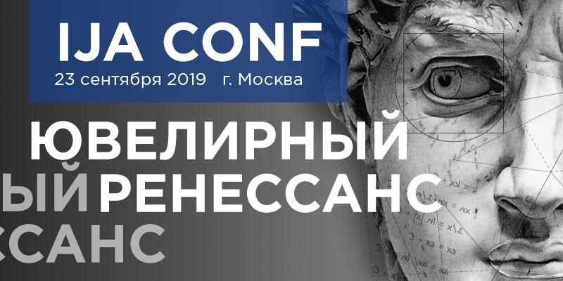 Международная ювелирная конференция IJA CONF баннер