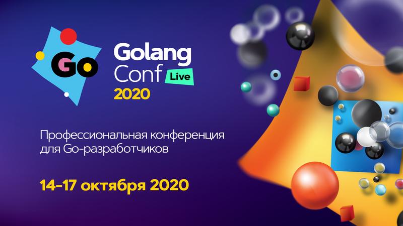 GolangConf 2020 баннер