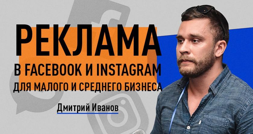 Реклама в Facebook и Instagram для малого и среднего бизнеса баннер