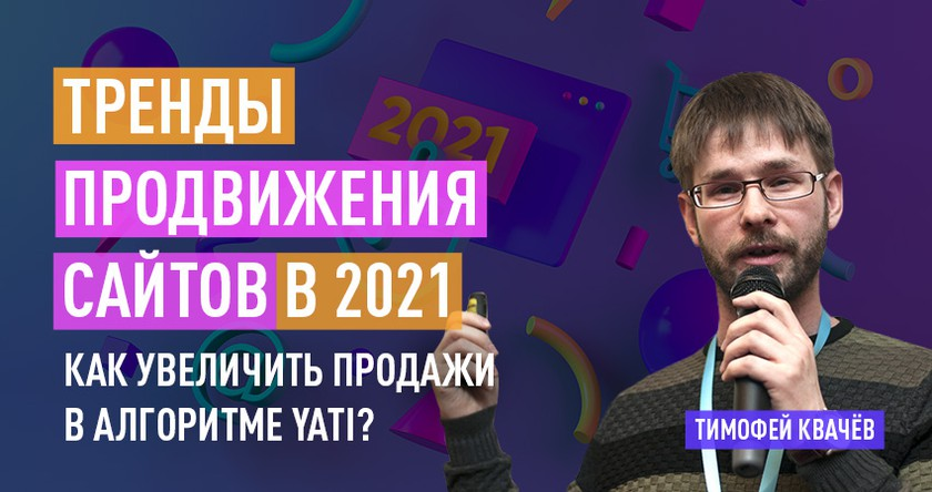 Тренды продвижения сайтов в 2021. Как увеличить продажи в алгоритме YATI? баннер