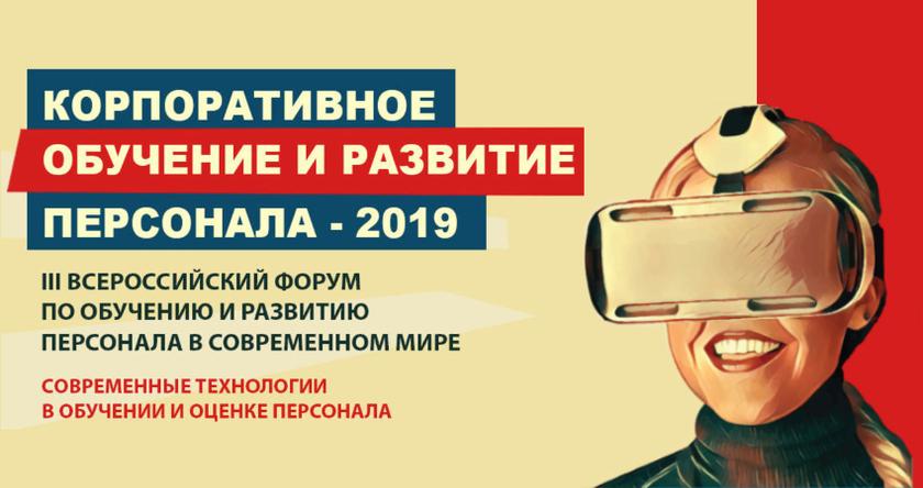 КОРПОРАТИВНОЕ ОБУЧЕНИЕ И РАЗВИТИЕ ПЕРСОНАЛА 2020 баннер