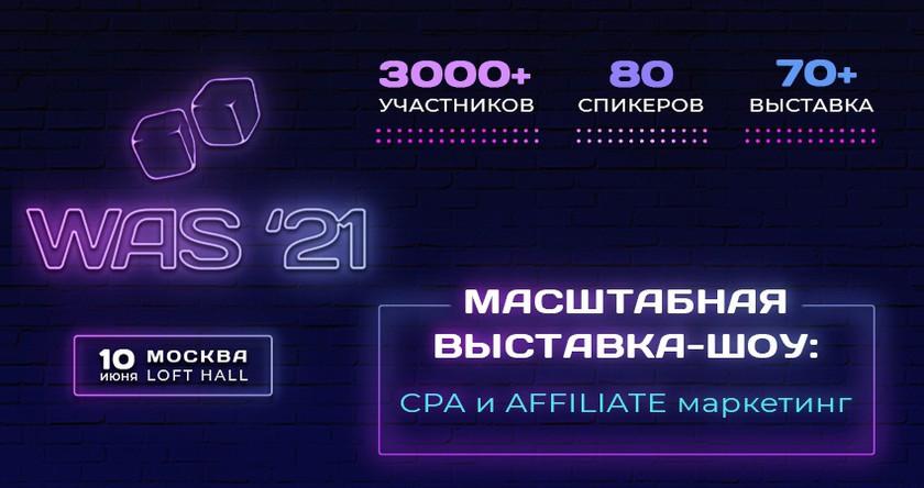 World Affiliate Show 2021 баннер