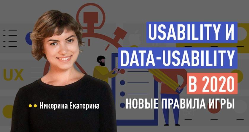 Usability и data-usability в 2020: новые правила игры баннер