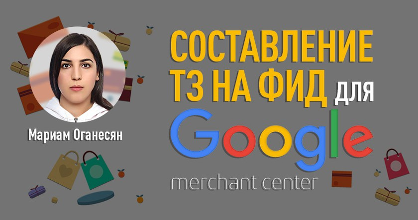 Составление ТЗ на фид для Google Merchant и развитие фида баннер