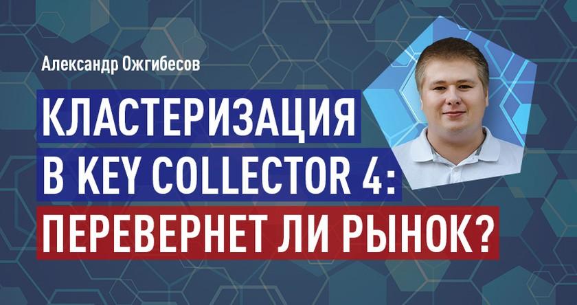Кластеризация в Key Collector 4: перевернет ли рынок? баннер
