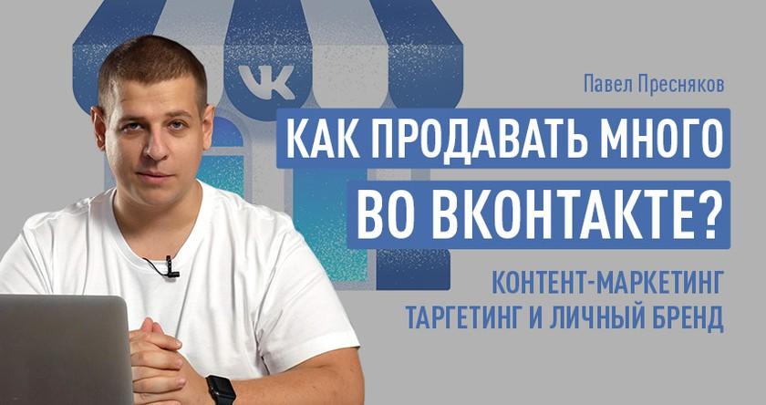 Как продавать много во ВКонтакте? Контент-маркетинг, таргетинг и личный бренд баннер
