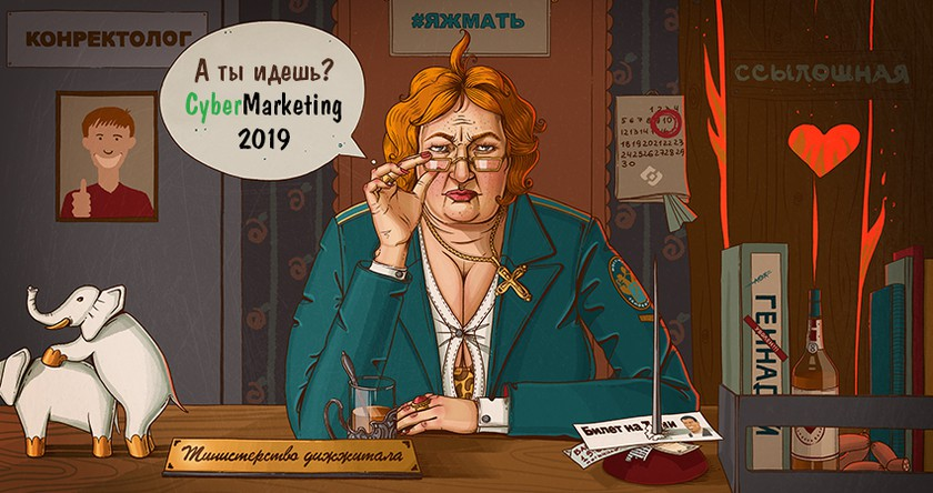 XII конференция CyberMarketing 2019 баннер