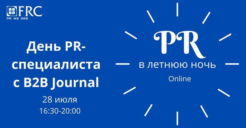 День PR-специалиста с B2B Journal баннер