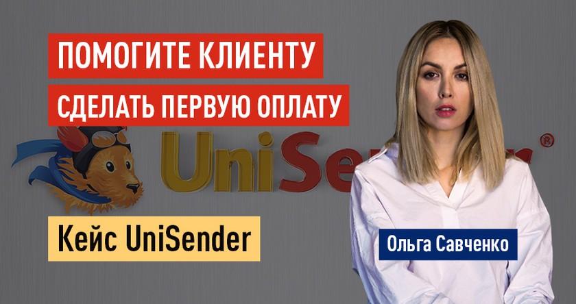 Помогите клиенту сделать первую оплату. Кейс UniSender баннер
