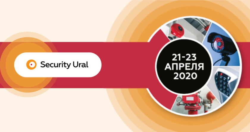 Security Ural баннер