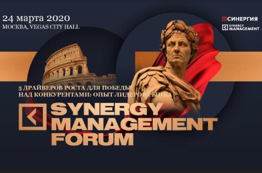 Synergy Managemet Forum баннер