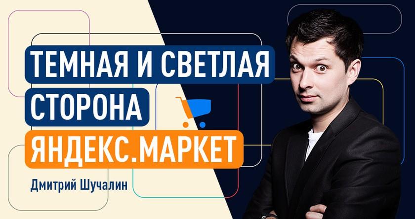 Темная и светлая сторона Яндекс.Маркет баннер