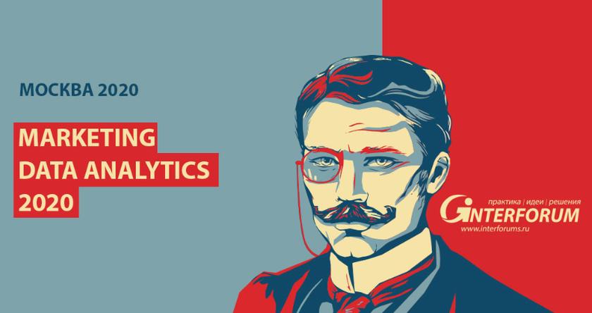 MARKETING DATA ANALYTICS 2020 баннер