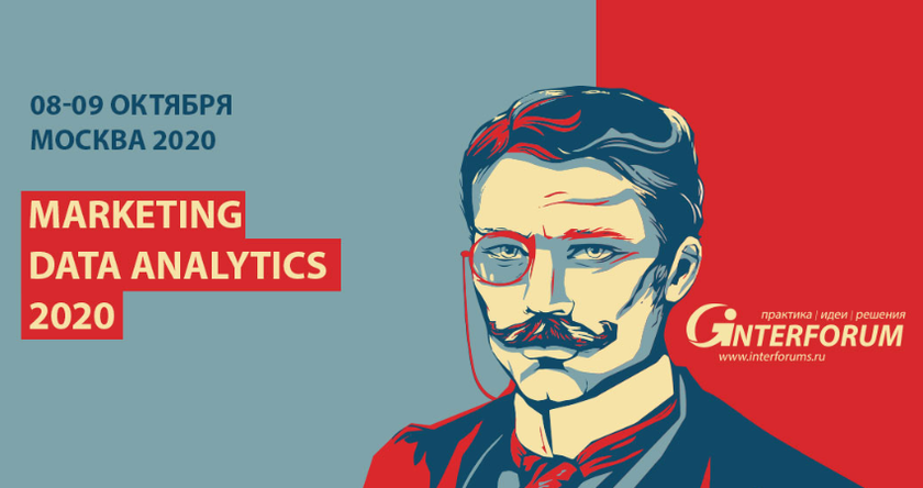 MARKETING DATA ANALYTICS 2020 баннер