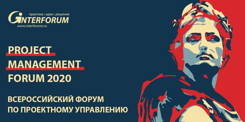 PROJECT MANAGEMENT FORUM 2020 баннер
