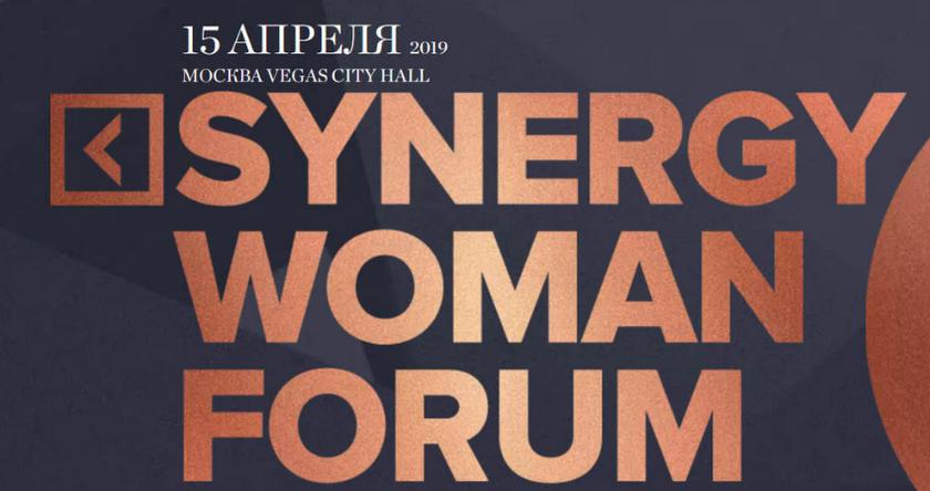 Synergy Woman Forum 2020 баннер