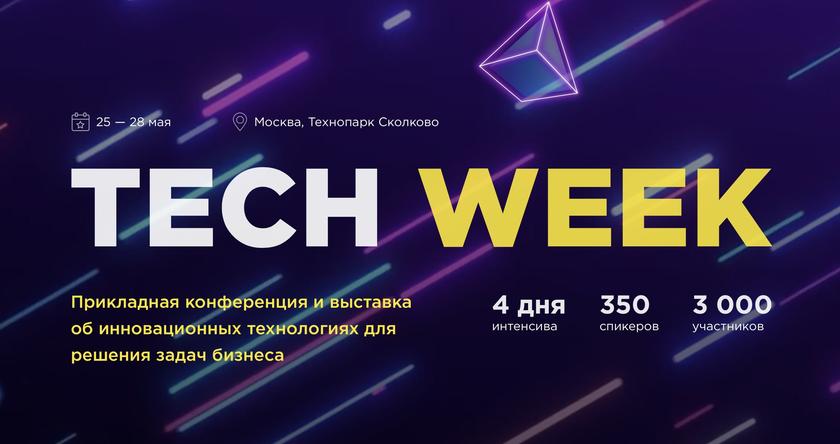 TECH WEEK 2020 баннер