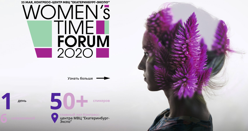 WOMEN'S TIME FORUM баннер