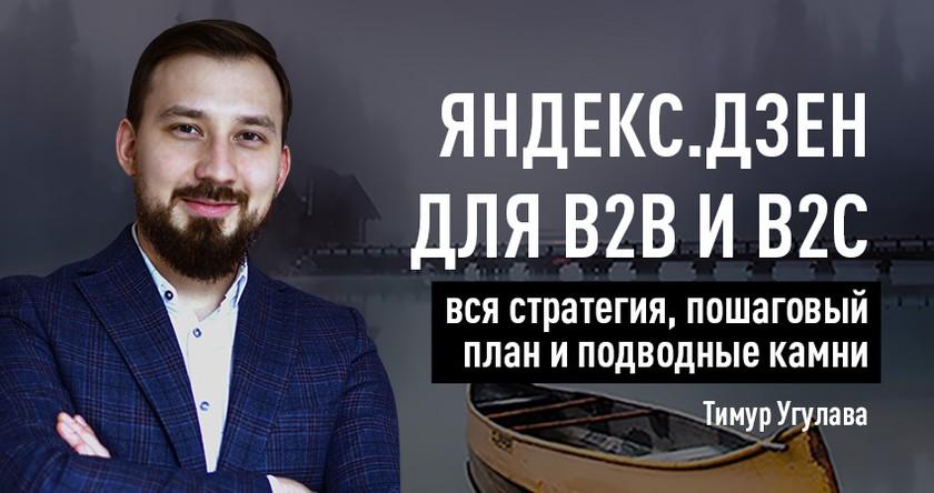 Яндекс.Дзен для b2b и b2c: вся стратегия, пошаговый план и подводные камни баннер
