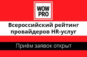 Открыт приём заявок на участие в первом всероссийском рейтинге HR-провайдеров баннер
