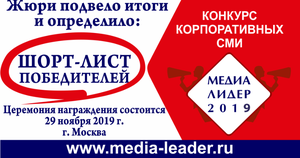 Конкурс корпоративных СМИ «МЕДИАЛИДЕР-2019» определил шорт-лист победителей баннер