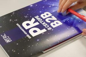 11 ярких кейсов в области B2B-коммуникаций представили на конференции «PR в секторе B2B» баннер