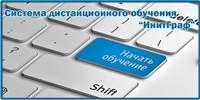 """Учебный центр """"ИнитГраф"""" лого"""
