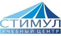 Стимул, учебный центр лого