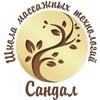 Сандал, школа массажных технологий logo