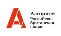 Алгоритм, российско-британская школа лого