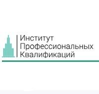 Институт профессиональных квалификаций (ИПК, АНО ДПО) logo