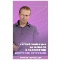 Polyglot16, центр лингвистики Дмитрия Петрова logo