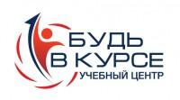 Будь в курсе, учебный центр logo