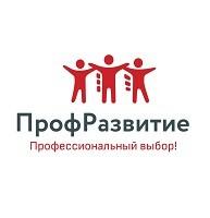 ПрофРазвитие, УЦ logo