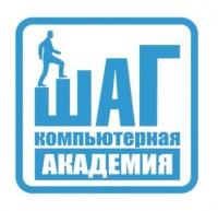 Шаг, компьютерная академия - Стерлитамак лого