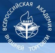 Всероссийская академия внешней торговли (ВАВТ Минэкономразвития России) logo