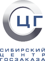 Сибирский Центр Госзаказа лого