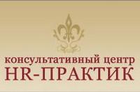 HR-Практик, Консультативный центр logo