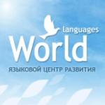 World, языковой центр лого