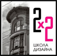 Школа дизайна 2х2 logo
