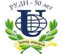 РУДН,  Российский Университет Дружбы Народов лого