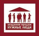 Нужные люди, академия продаж logo