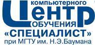 Специалист, компьютерный центр при МГТУ имени Н.Э.Баумана logo