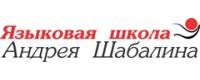 Языковая школа Андрея Шабалина logo