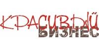 Красивый бизнес logo