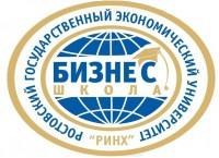 Бизнес-школа РГЭУ (РИНХ) logo