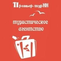 Премьер-тур НН logo